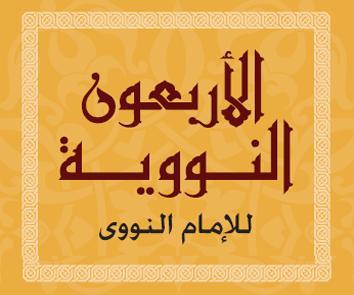 روائع مختارة روضة الدعاة الدعاة أئمة وأعلام الإمام النووي